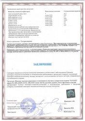 Сертификаты K-FLEX ECO