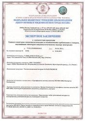 Сертификаты K–FLEX ENERGO PREMIUM