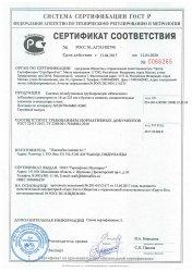 Сертификаты и документация Flexalen