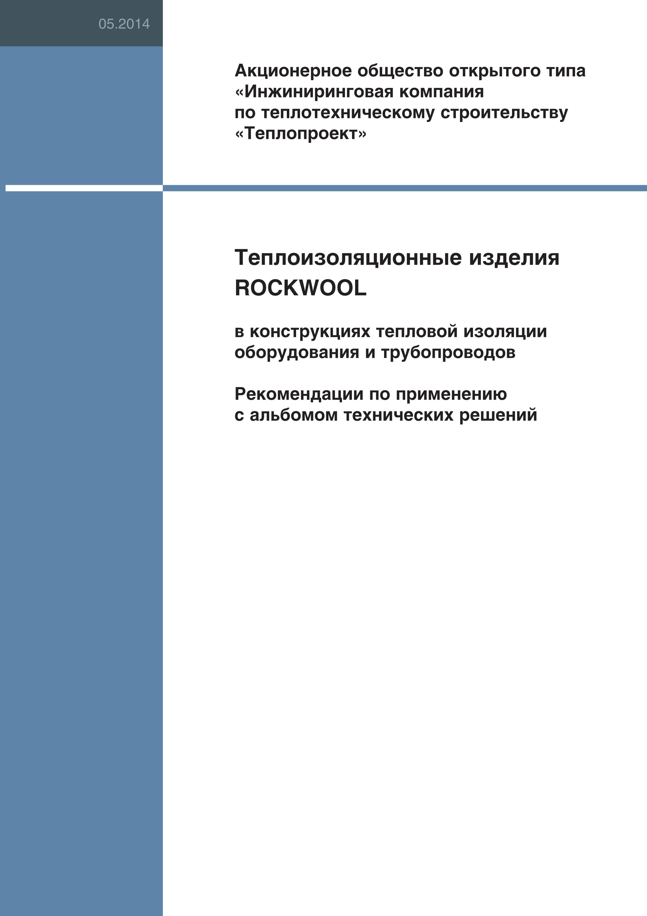 изоляция термафлекс инструкция по монтажу